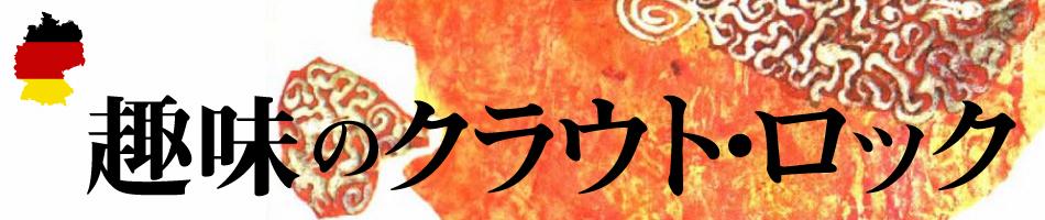 カケレコ放送局】クラウト・ロック