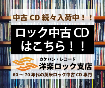 カケレコ洋楽ロック支店