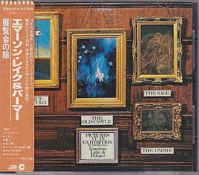 EL&P(EMERSON LAKE & PALMER) / PICTURES AT AN EXHIBITION の商品詳細へ