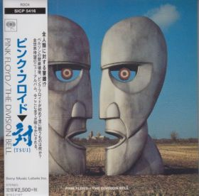 PINK FLOYD / DIVISION BELL の商品詳細へ