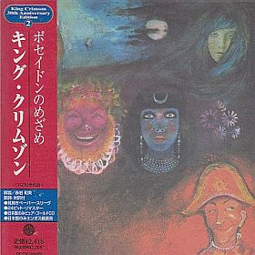 KING CRIMSON / IN THE WAKE OF POSEIDON の商品詳細へ