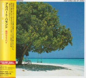 ALBERT HAMMOND / YOUR WORLD AND MY WORLD の商品詳細へ