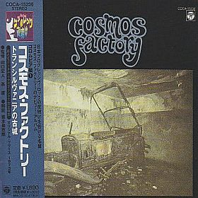 COSMOS FACTORY / AN OLD CASTLE OF TRANSYLVANIA (COSMOS FACTORY) の商品詳細へ