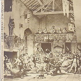 JETHRO TULL / MINSTREL IN THE GALLERY の商品詳細へ