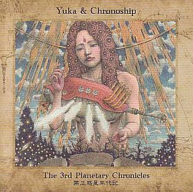 YUKA AND CHRONOSHIP / 3RD PLANETARY CHRONICLES の商品詳細へ