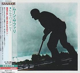 MOON SAFARI / HIMLABACKEN VOL.1 の商品詳細へ