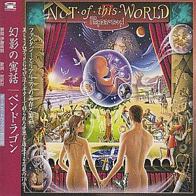PENDRAGON / NOT OF THIS WORLD の商品詳細へ
