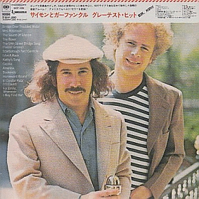 SIMON & GARFUNKEL / SIMON AND GARFUNKEL'S GREATEST HITS の商品詳細へ