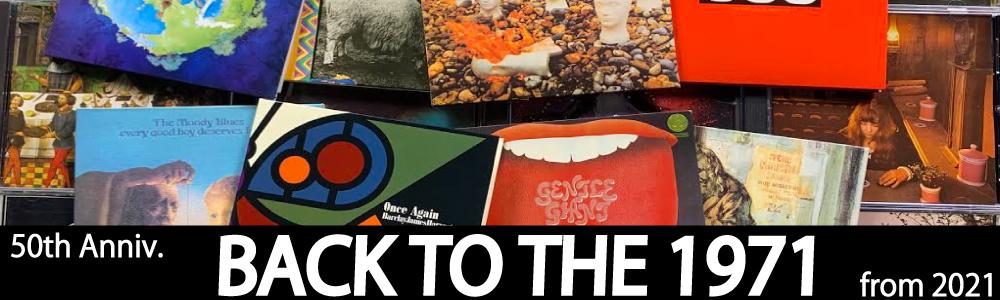 50周年連載企画<BACK TO THE 1971>第3回:71年2月に誕生した名盤たち!