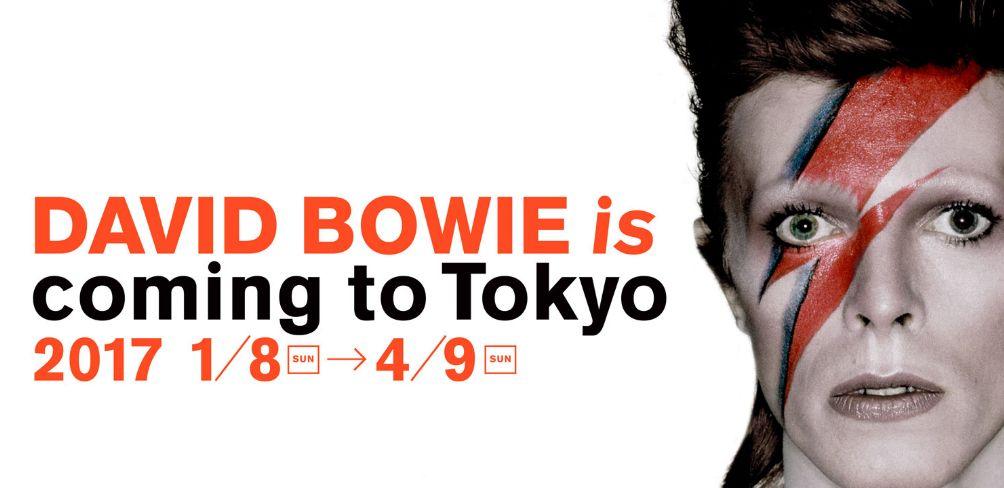 【カケレコ中古棚探検隊】DAVID BOWIE is...大回顧展に行く前に復習はいかが?
