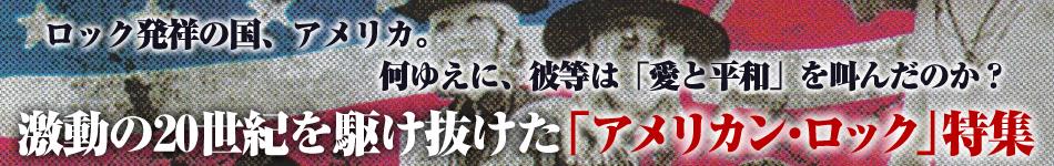 アメリカン・ロック特集
