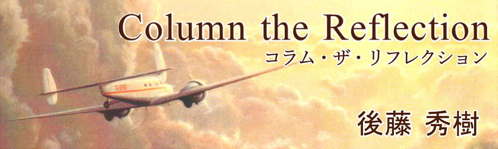 COLUMN THE REFLECTION 第4回 「68年の光り輝く(?)日」〜 68年の夏に思いを馳せて 文・後藤秀樹