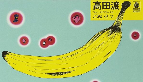 遠藤賢司や高田渡など、日本のフォーク/SSW作品をピックアップ。