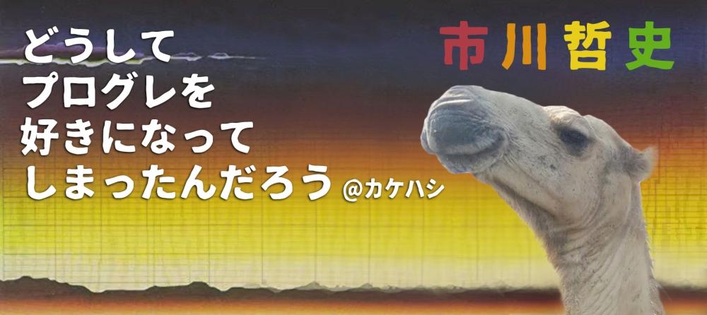 「どうしてプログレを好きになってしまったんだろう@カケハシ」 第三十三回: どうして日本人はキング・クリムゾンを唄いたがるのだろう -雑談三部作・完結編-  文・市川哲史