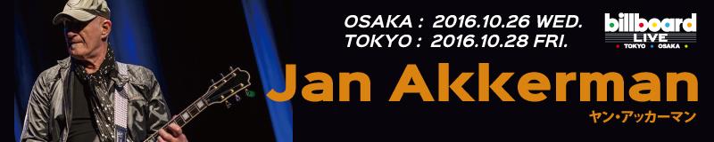 ヤン・アッカーマン 東京公演・大阪公演のチケットプレゼント!