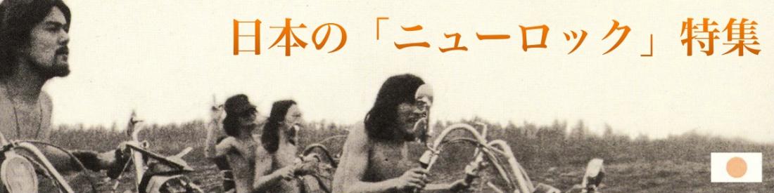 日本の「ニューロック」特集!