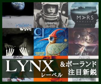 【新作追加】新世代ポーランド・プログレの総本山 LYNXレーベル特集!
