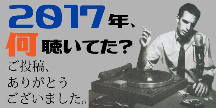 2017年、何聴いてた?皆様のご投稿を大発表!!