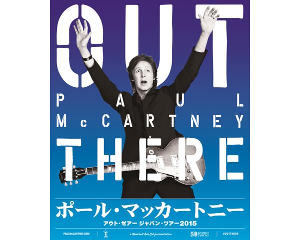 ポール・マッカートニー 2015年4月23日@東京ドーム【ライヴ・レポート&セットリスト】