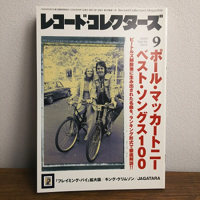 レコード・コレクターズ9月号の特集は『ポール・マッカートニー・ベスト・ソングス100』!