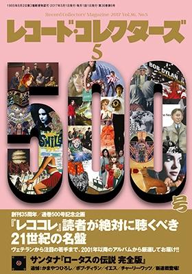 レコード・コレクターズ2017年5月号「『レココレ』読者が絶対に聴くべき21世紀の名盤」連動特集!