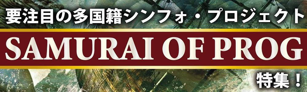 要注目の多国籍シンフォ・プロジェクト、SAMURAI OF PROG特集!