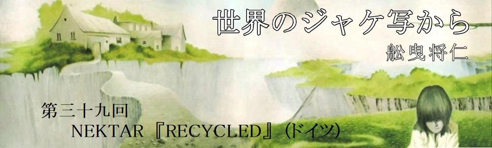 舩曳将仁の「世界のジャケ写から」 第三十九回  NEKTAR『RECYCLED』(ドイツ)