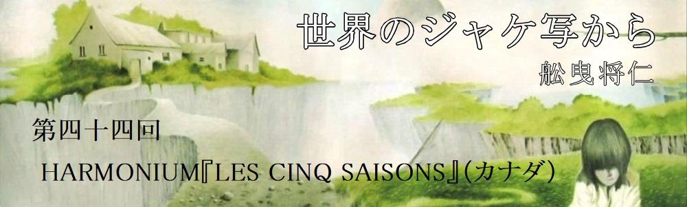 舩曳将仁の「世界のジャケ写から」 第四十四回  HARMONIUM『LES CINQ SAISONS』(カナダ)