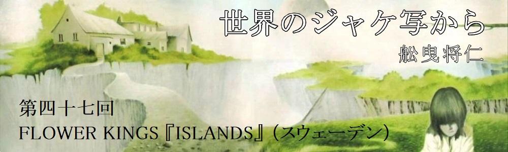 舩曳将仁の「世界のジャケ写から」 第四十七回  FLOWER KINGS『ISLANDS』(スウェーデン)