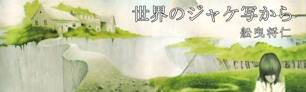 舩曳将仁の「世界のジャケ写から」 第五十一回 TREES『THE GARDEN OF JANE DELAWNEY』(イギリス)