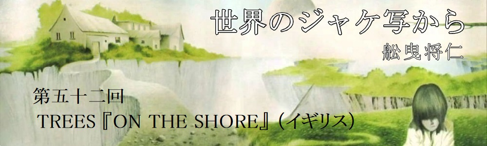 舩曳将仁の「世界のジャケ写から」 第五十二回 TREES『ON THE SHORE』(イギリス)