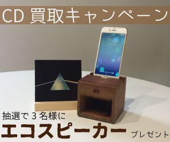 カケレコCD買取キャンペーン!!! ~抽選3名様にエコスピーカープレゼント!~