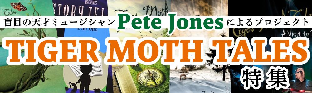 盲目の天才ミュージシャンPete JonesによるプロジェクトTIGER MOTH TALES特集!