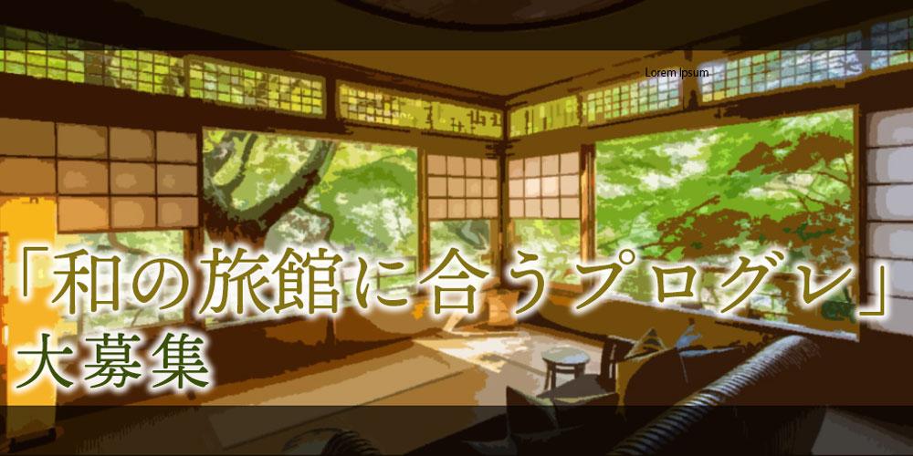 <『カケレコのロック探求日誌』連動企画>〜和の旅館に合うプログレ大募集〜