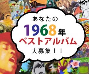 「あなたの1968年ベストアルバム」募集いたします!