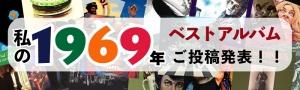 <ロック黄金時代回想企画>結果発表!「私の1969年ベスト・アルバム」