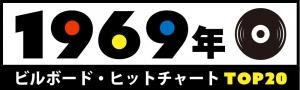1969年ビルボード・ヒットチャートTop20