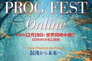 12月19日開催の 「PROG FEST Online」 参加バンドをご紹介します!