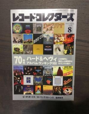 レココレ8月号特集『70年代 ハード&ヘヴィ アルバム・ランキング100』からプログレ系作品をちょっとご紹介!