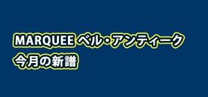 MARQUEE ベル・アンティーク8月リリースタイトルのご案内!