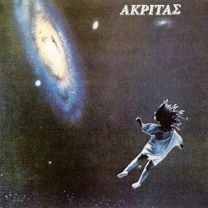 舩曳将仁の「世界のジャケ写から」 第八回 AKRITAS『AKRITAS』(ギリシャ)