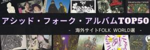 アシッド・フォーク・アルバム TOP50-海外サイトFOLK WORLD選