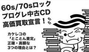 カケレコ買取ブログ vol.1 ~買取ジャンルについて~