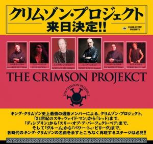 クリムゾン・プロジェクト&アングラガルド来日公演1日目@クラブチッタ川崎 ライヴレポート