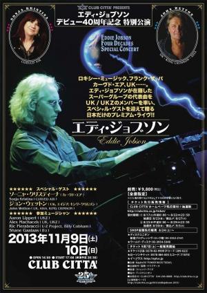 エディ・ジョブソン来日ソロ公演 1日目(11/9)ライヴ・レポート