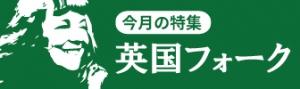 10月の特集「フォーク特集~英国編」