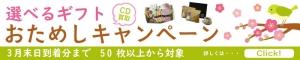 売った後も楽しみがある。カケレコCD買取「選べるギフト」おためしキャンペーン開催!
