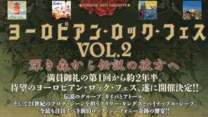 ヨーロピアン・ロック・フェスティヴァル VOL.2@東京国際フォーラム(4/26)ライヴレポート