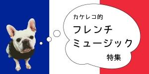 ボンソワ〜♪カケレコ的、フレンチミュージック特集