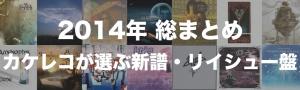 2014年総まとめ「カケレコが選ぶプログレ/ロック新譜・リイシュー盤 2014」